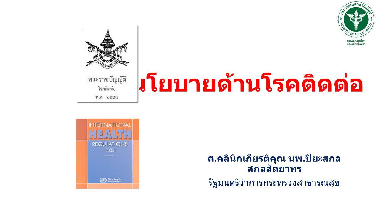 นโยบายด้านโรคติดต่อ ศ. คลินิกเกียรติคุณ นพ. ปิยะสกล สกลสัตยาทร รัฐมนตรีว่าการกระทรวงสาธารณสุข