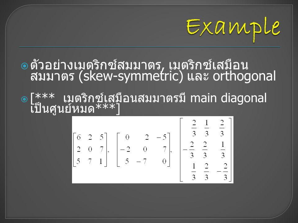  ตัวอย่างเมตริกซ์สมมาตร, เมตริกซ์เสมือน สมมาตร (skew-symmetric) และ orthogonal  [*** เมตริกซ์เสมือนสมมาตรมี main diagonal เป็นศูนย์หมด ***]