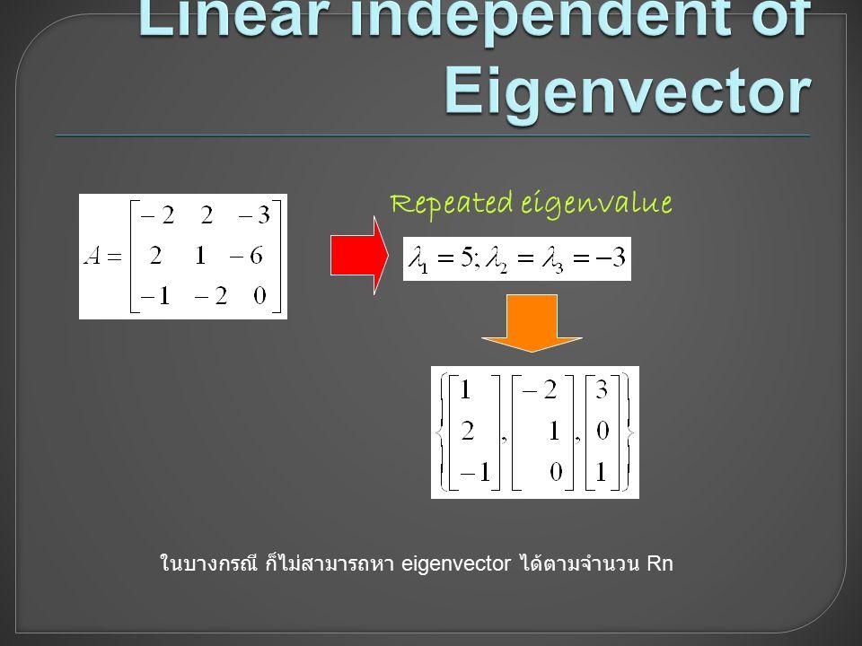 Repeated eigenvalue ในบางกรณี ก็ไม่สามารถหา eigenvector ได้ตามจำนวน Rn
