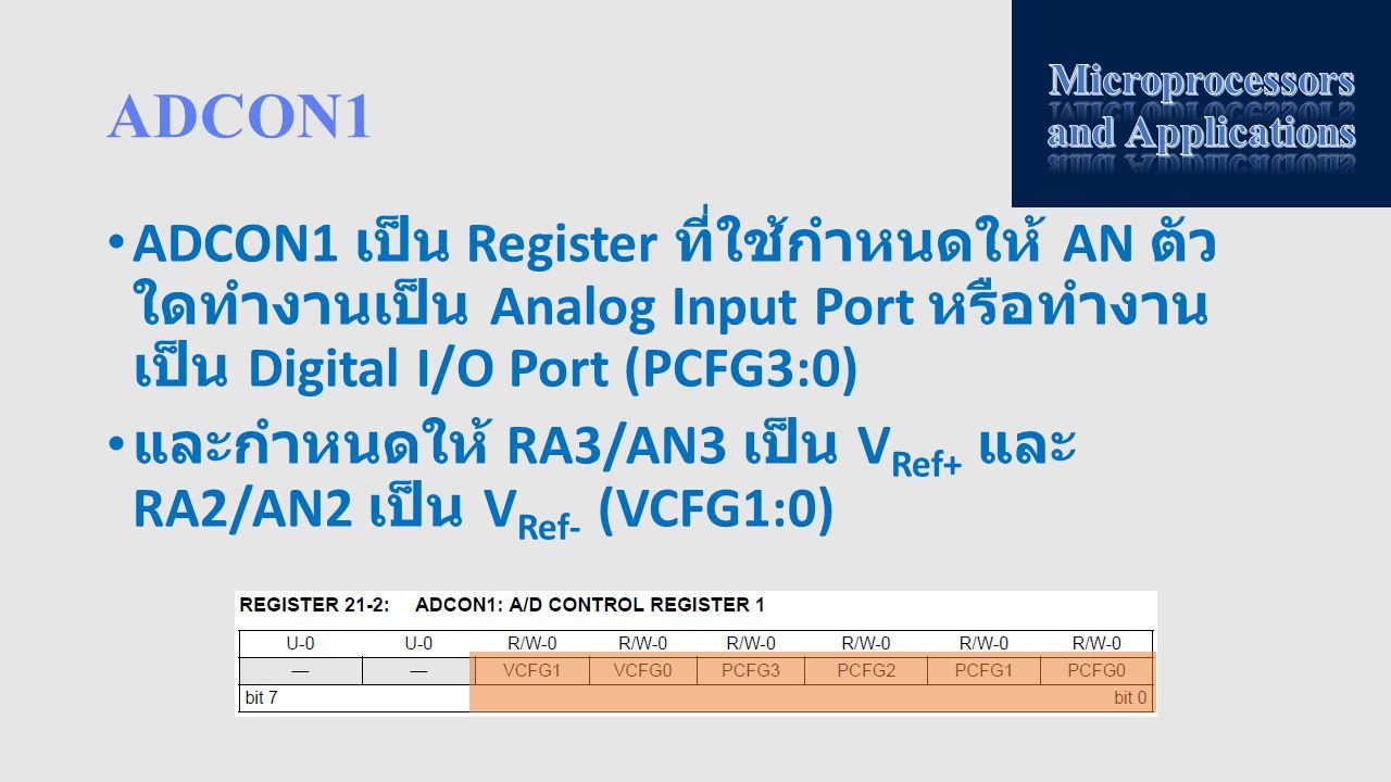 ADCON1 ADCON1 เป็น Register ที่ใช้กำหนดให้ AN ตัว ใดทำงานเป็น Analog Input Port หรือทำงาน เป็น Digital I/O Port (PCFG3:0) และกำหนดให้ RA3/AN3 เป็น V R