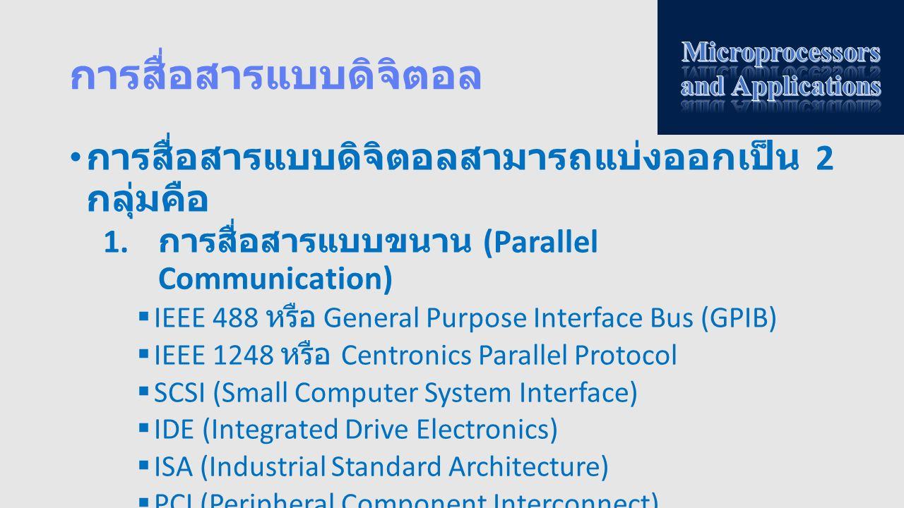 การสื่อสารแบบดิจิตอล การสื่อสารแบบดิจิตอลสามารถแบ่งออกเป็น 2 กลุ่มคือ 1. การสื่อสารแบบขนาน (Parallel Communication)  IEEE 488 หรือ General Purpose In