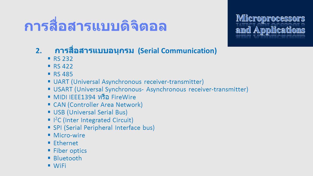 การสื่อสารแบบดิจิตอล 2. การสื่อสารแบบอนุกรม (Serial Communication)  RS 232  RS 422  RS 485  UART (Universal Asynchronous receiver-transmitter)  U