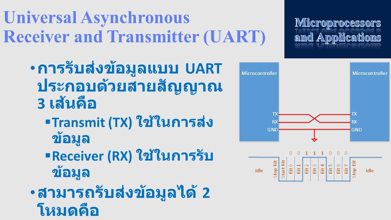 Universal Asynchronous Receiver and Transmitter (UART) การรับส่งข้อมูลแบบ UART ประกอบด้วยสายสัญญาณ 3 เส้นคือ  Transmit (TX) ใช้ในการส่ง ข้อมูล  Rece