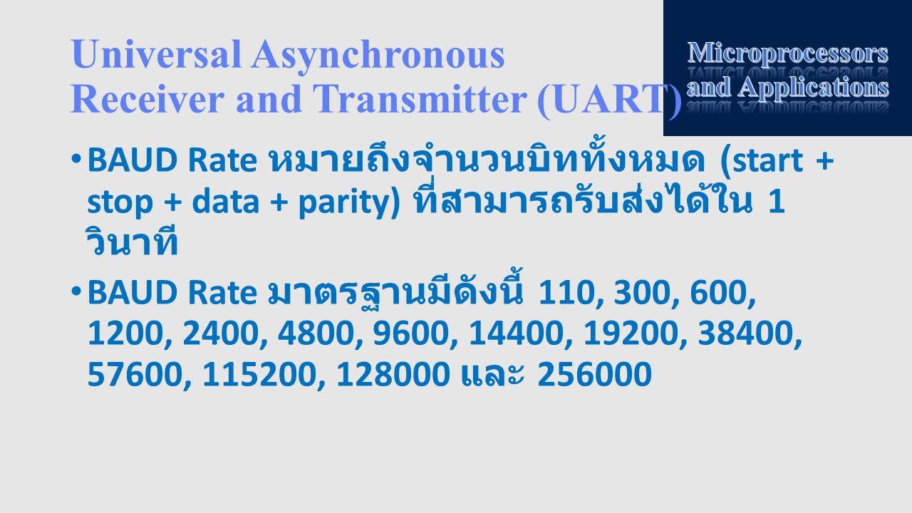 Universal Asynchronous Receiver and Transmitter (UART) BAUD Rate หมายถึงจำนวนบิททั้งหมด (start + stop + data + parity) ที่สามารถรับส่งได้ใน 1 วินาที B