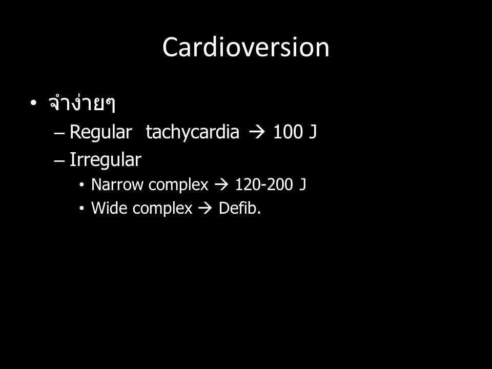 Cardioversion จำง่ายๆ –Regular tachycardia  100 J –Irregular Narrow complex  120-200 J Wide complex  Defib.