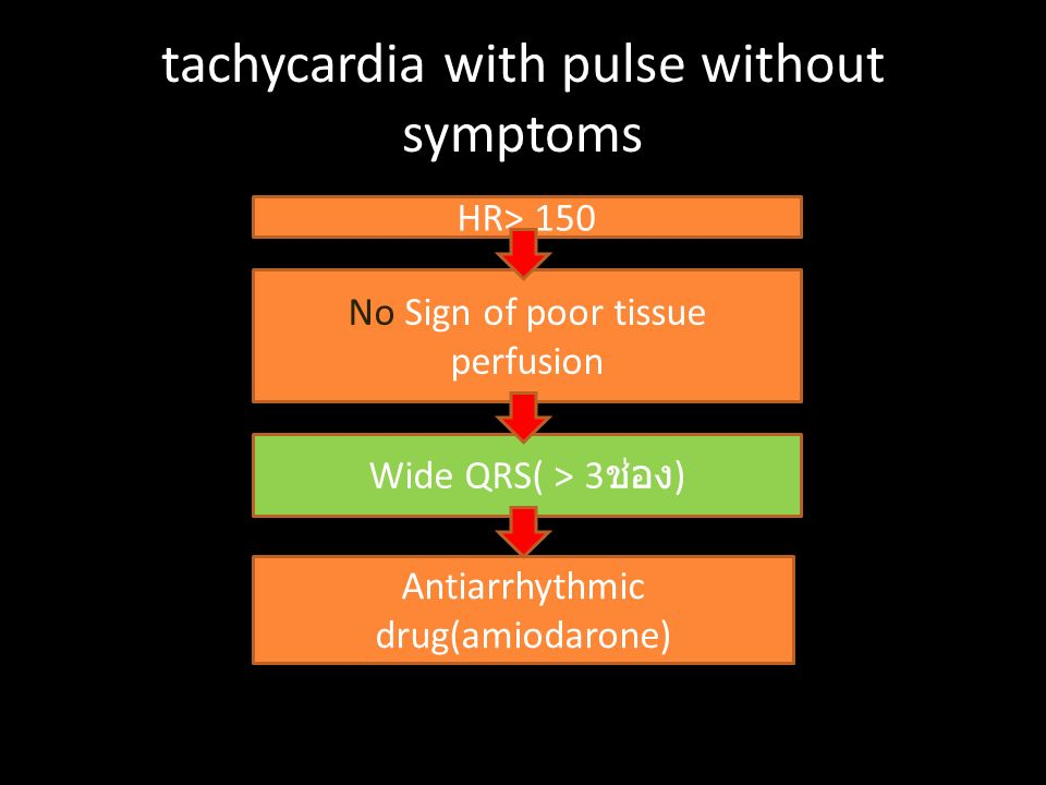 tachycardia with pulse without symptoms HR> 150 No Sign of poor tissue perfusion Narrrow QRS( < 3 ช่อง ) Vagal maneuvers, adenosine, B-blocker, CCB