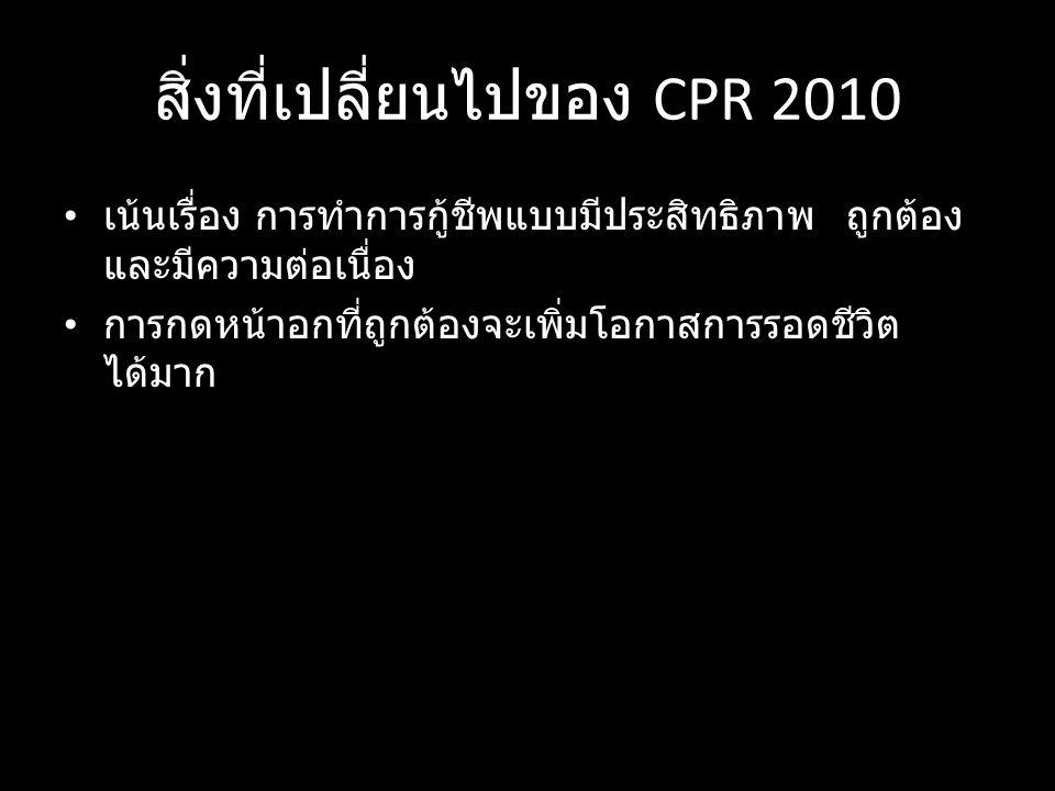 สิ่งที่เปลี่ยนไปของ CPR 2010 เน้นเรื่อง การทำการกู้ชีพแบบมีประสิทธิภาพ ถูกต้อง และมีความต่อเนื่อง การกดหน้าอกที่ถูกต้องจะเพิ่มโอกาสการรอดชีวิต ได้มาก