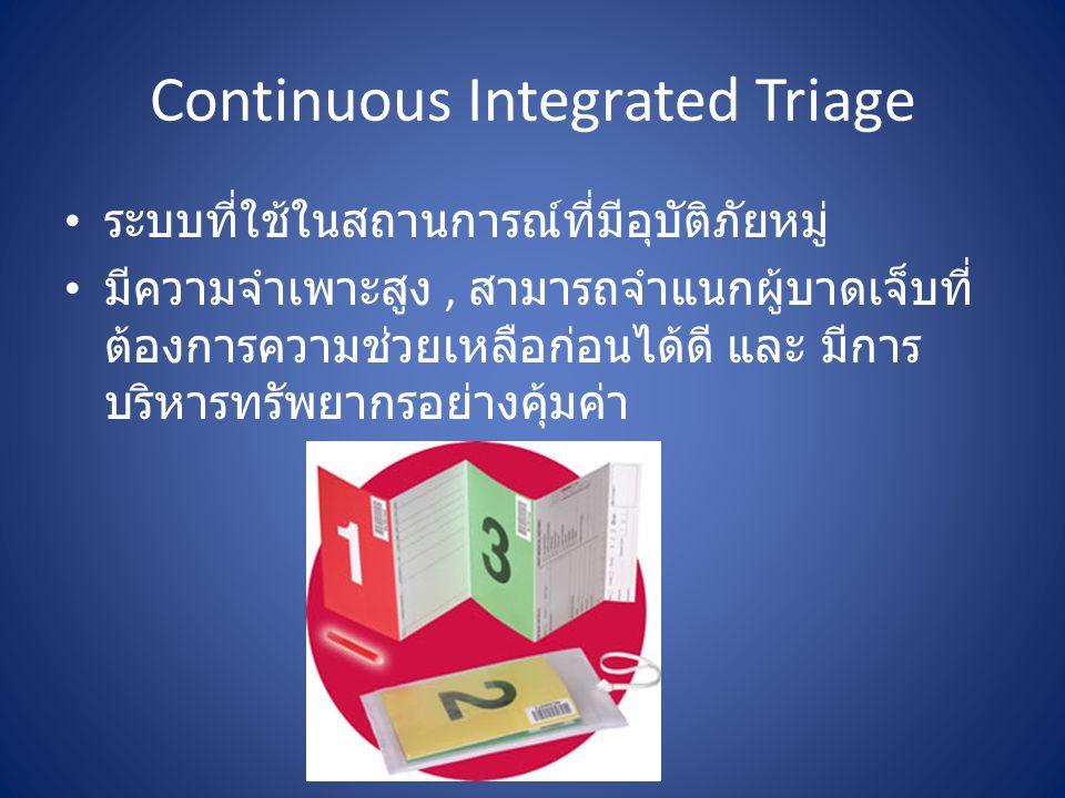 Continuous Integrated Triage ระบบที่ใช้ในสถานการณ์ที่มีอุบัติภัยหมู่ มีความจำเพาะสูง, สามารถจำแนกผู้บาดเจ็บที่ ต้องการความช่วยเหลือก่อนได้ดี และ มีการ