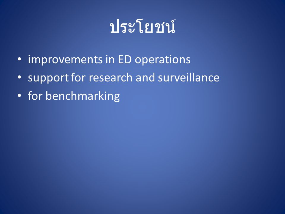 ประโยชน์ improvements in ED operations support for research and surveillance for benchmarking