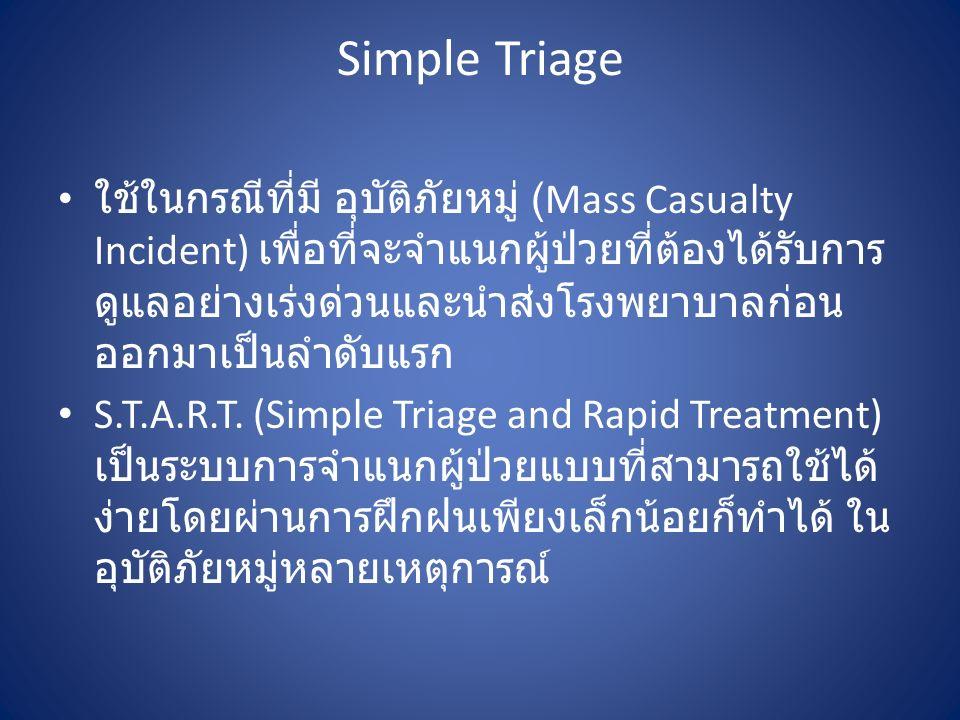 Simple Triage ใช้ในกรณีที่มี อุบัติภัยหมู่ (Mass Casualty Incident) เพื่อที่จะจำแนกผู้ป่วยที่ต้องได้รับการ ดูแลอย่างเร่งด่วนและนำส่งโรงพยาบาลก่อน ออกม