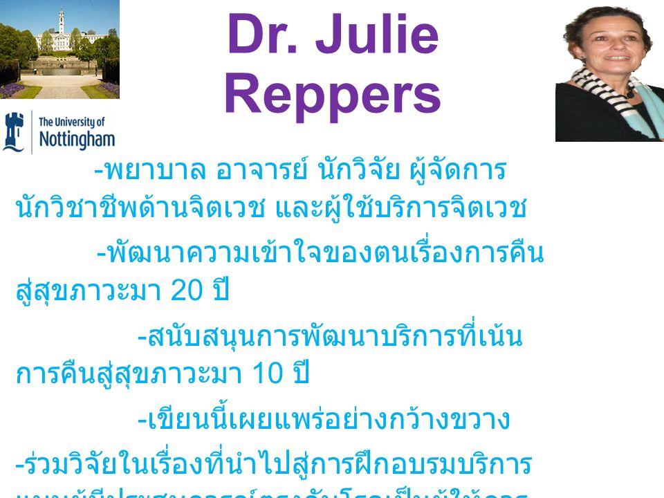 Dr. Julie Reppers - พยาบาล อาจารย์ นักวิจัย ผู้จัดการ นักวิชาชีพด้านจิตเวช และผู้ใช้บริการจิตเวช - พัฒนาความเข้าใจของตนเรื่องการคืน สู่สุขภาวะมา 20 ปี