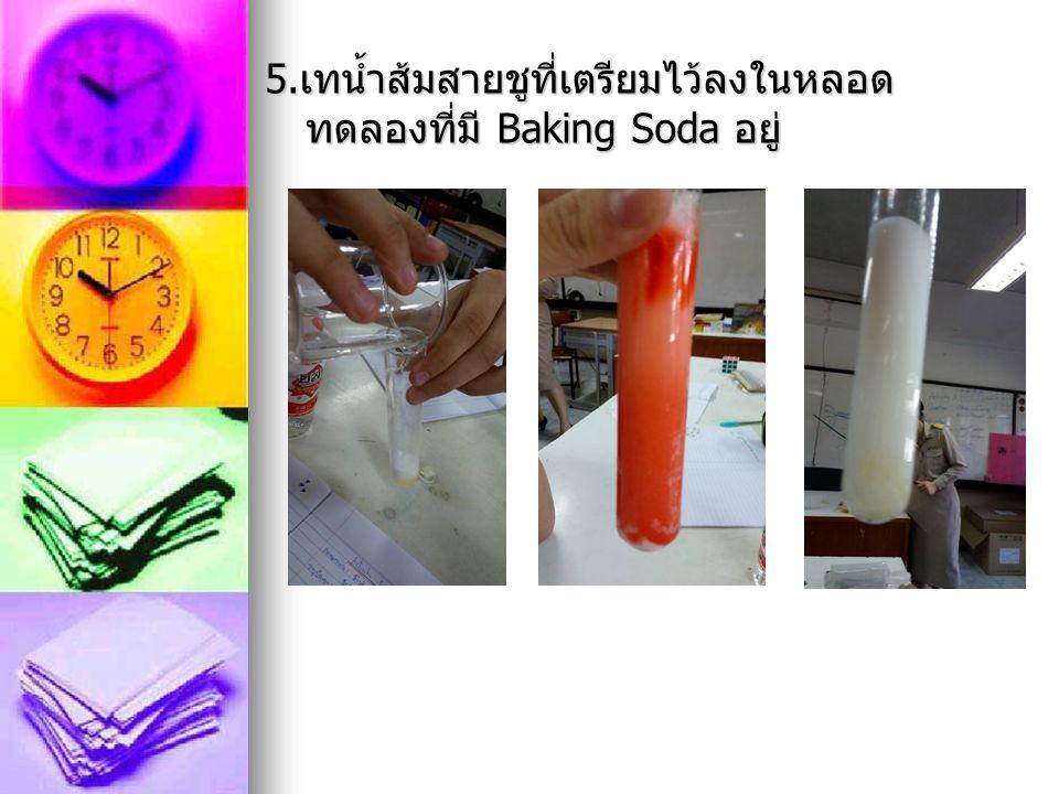 3. เทน้ำส้มสายชูใส่ลงในบีกเกอร์ที่เตรียมไว้ปริมาณ 20 30 40 50 มิลลิลิตร ตามลำดับ 4. ใส่สีผสมอาหาร