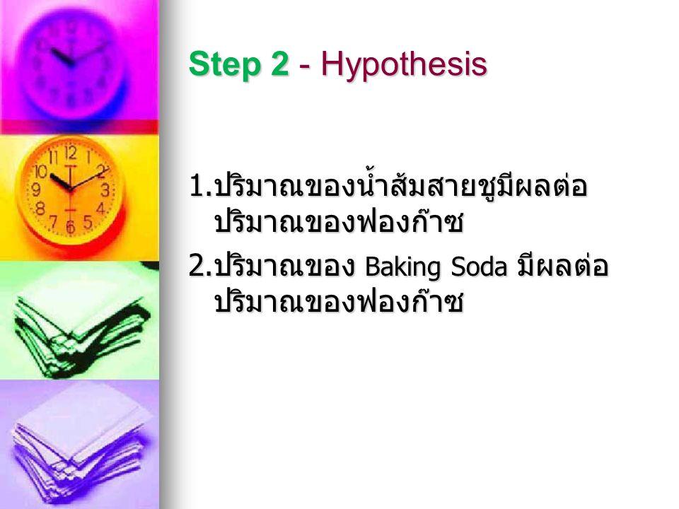 Step 1- Question Step 1- Question ปริมาณของน้ำส้มสายชูมีผลต่อ ปริมาณของฟองก๊าซหรือไม่