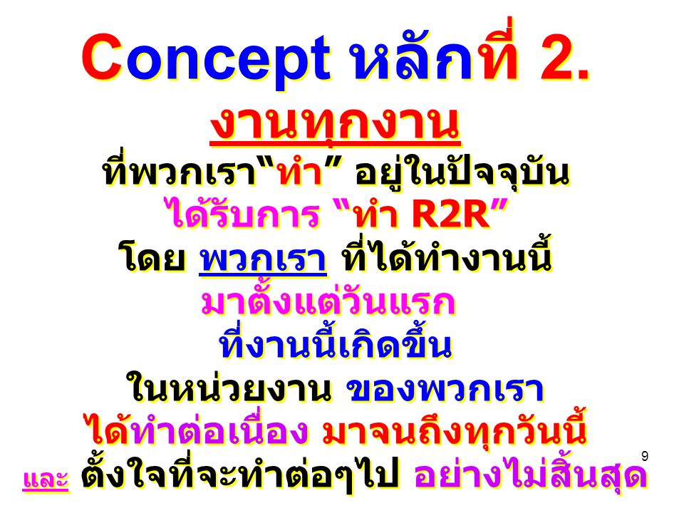 Concept หลักที่ 2.