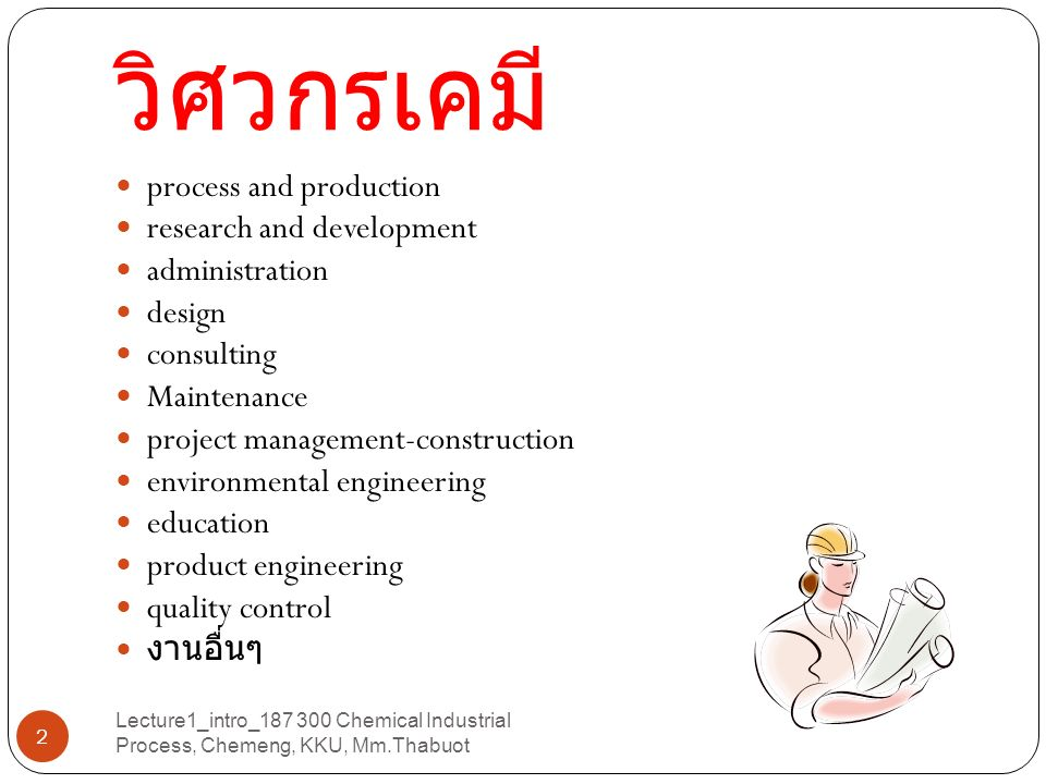 บทบาทของวิศวกรเคมี Lecture1_intro_187 300 Chemical Industrial Process, Chemeng, KKU, Mm.Thabuot 187 300 CIP 1