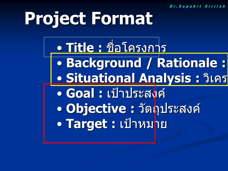 Project Format Title : ชื่อโครงการ Title : ชื่อโครงการ Background / Rationale : หลักการและเหตุผล Background / Rationale : หลักการและเหตุผล Situational