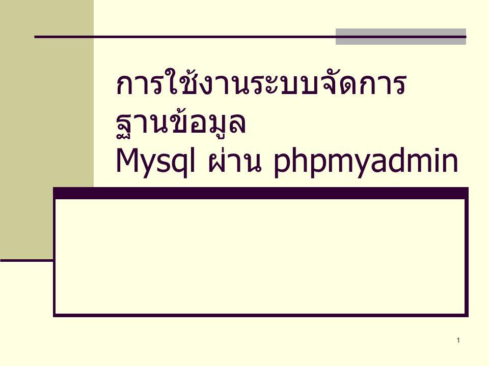 1 การใช้งานระบบจัดการ ฐานข้อมูล Mysql ผ่าน phpmyadmin
