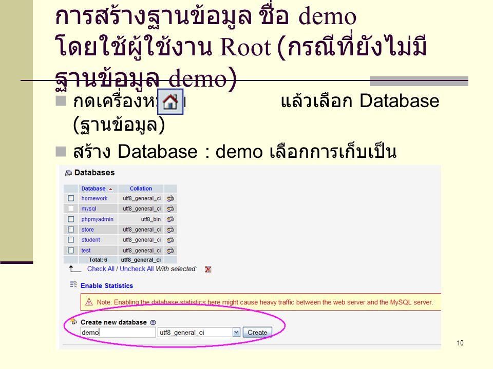 10 การสร้างฐานข้อมูล ชื่อ demo โดยใช้ผู้ใช้งาน Root ( กรณีที่ยังไม่มี ฐานข้อมูล demo) กดเครื่องหมาย แล้วเลือก Database ( ฐานข้อมูล ) สร้าง Database : demo เลือกการเก็บเป็น utf8_general_ci
