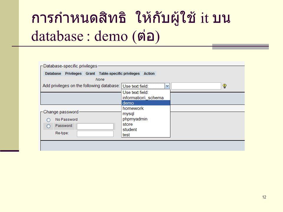 12 การกำหนดสิทธิ ให้กับผู้ใช้ it บน database : demo ( ต่อ )