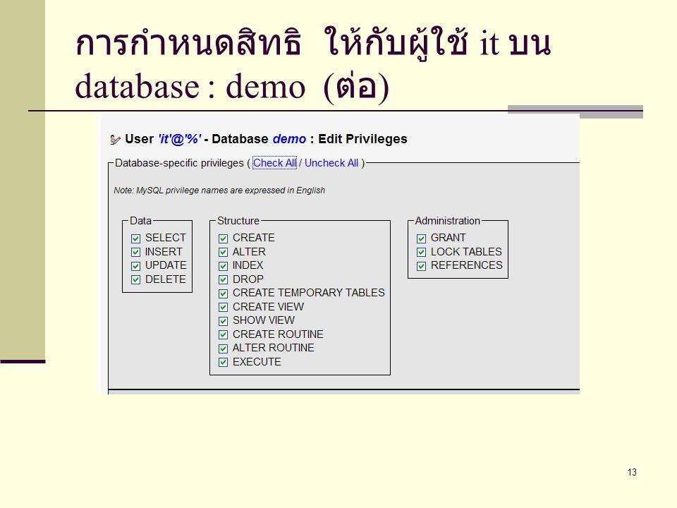 13 การกำหนดสิทธิ ให้กับผู้ใช้ it บน database : demo ( ต่อ )