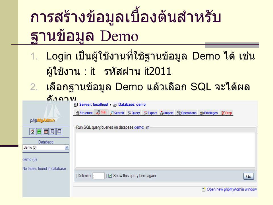 14 การสร้างข้อมูลเบื้องต้นสำหรับ ฐานข้อมูล Demo 1.