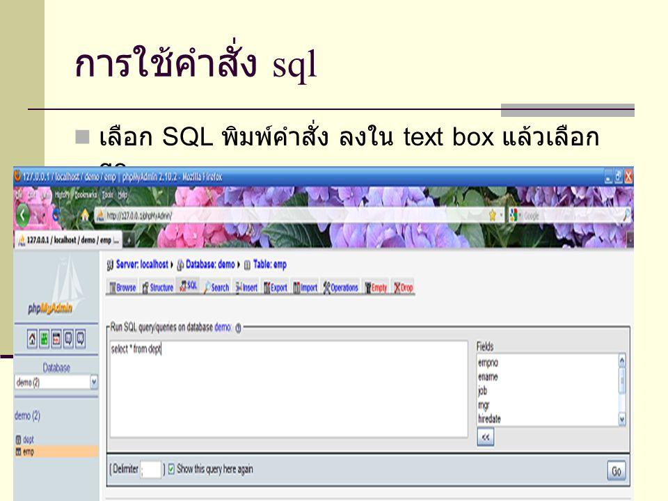 17 การใช้คำสั่ง sql เลือก SQL พิมพ์คำสั่ง ลงใน text box แล้วเลือก go