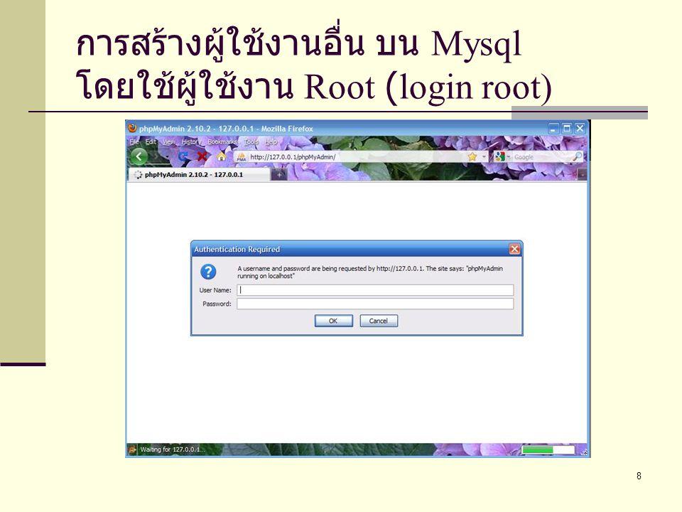 8 การสร้างผู้ใช้งานอื่น บน Mysql โดยใช้ผู้ใช้งาน Root (login root)