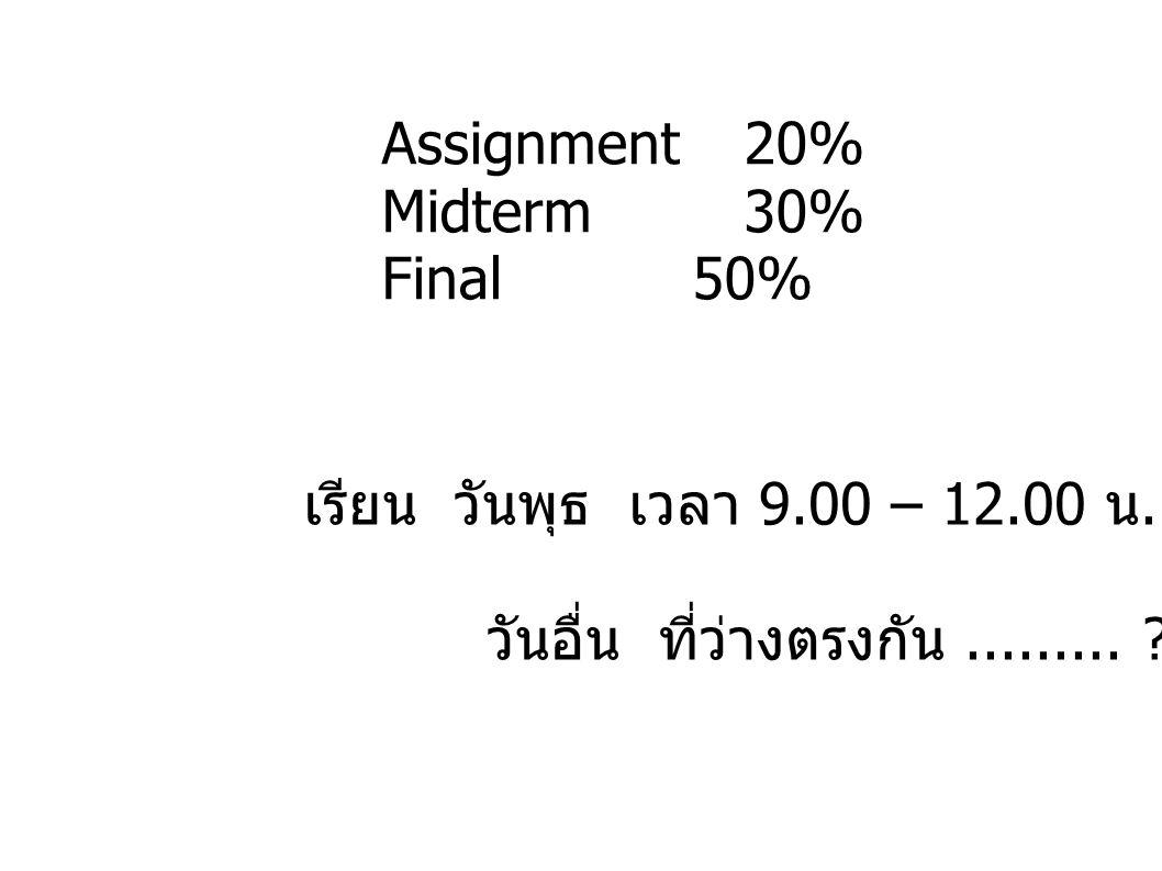 Assignment20% Midterm30% Final50% เรียน วันพุธ เวลา 9.00 – 12.00 น.