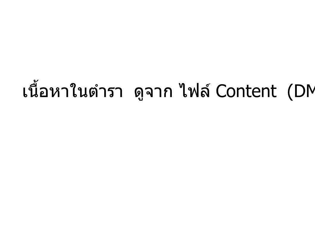 เนื้อหาในตำรา ดูจาก ไฟล์ Content (DMM3-Contents.pdf)