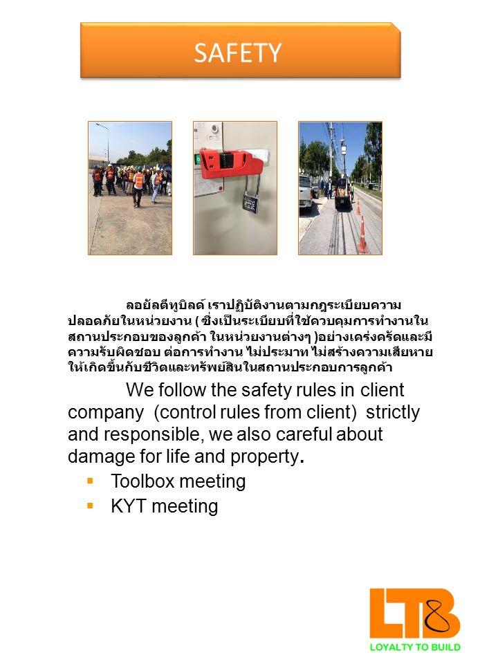 SAFETY ลอยัลตีทูบิลด์ เราปฏิบัติงานตามกฎระเบียบความ ปลอดภัยในหน่วยงาน ( ซึ่งเป็นระเบียบที่ใช้ควบคุมการทำงานใน สถานประกอบของลูกค้า ในหน่วยงานต่างๆ ) อย
