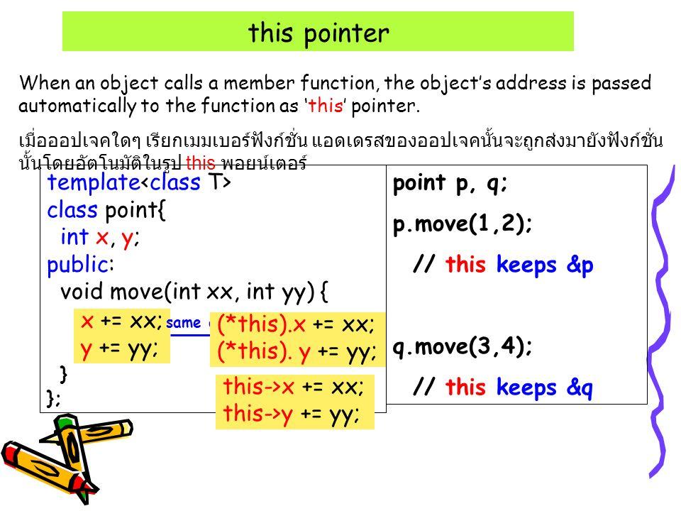 p h insertafter() X q E D C B A 5 h = 0 3 7 av = 6 1 p = insertafter(p,d); int q = getnode(d,n[p].next); n[p].next = q; node n[8]; q = X 04 0 results h= av= p= q= 3 -1 5 7 0 4 1 C A D X B E
