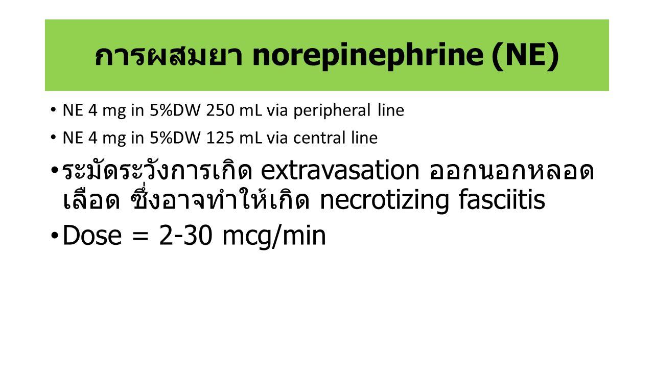 การผสมยา norepinephrine (NE) NE 4 mg in 5%DW 250 mL via peripheral line NE 4 mg in 5%DW 125 mL via central line ระมัดระวังการเกิด extravasation ออกนอก