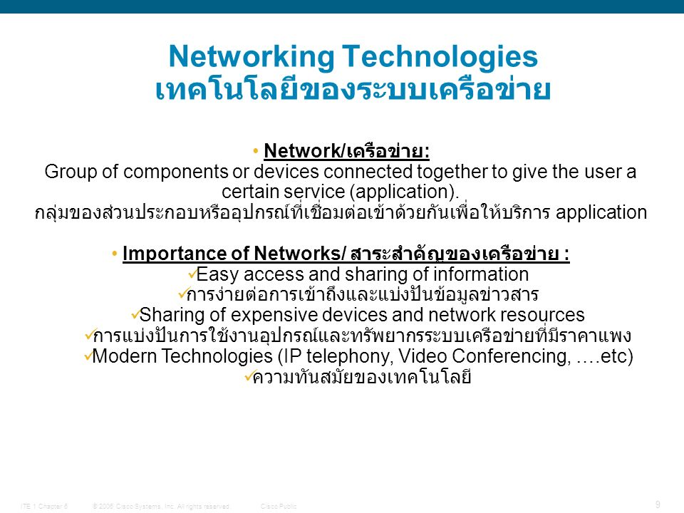 © 2006 Cisco Systems, Inc. All rights reserved.Cisco PublicITE 1 Chapter 6 20 LAN & WAN