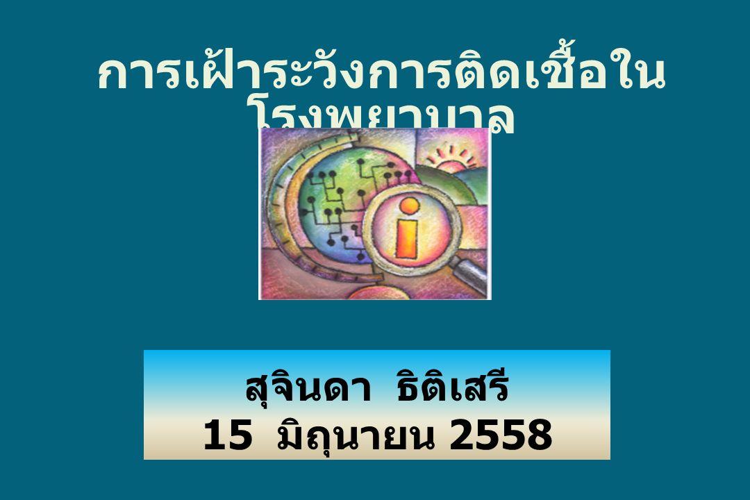 การเฝ้าระวังการติดเชื้อใน โรงพยาบาล สุจินดา ธิติเสรี 15 มิถุนายน 2558