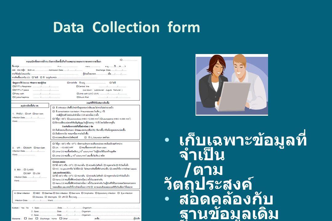 เก็บเฉพาะข้อมูลที่ จำเป็น / ตาม วัตถุประสงค์ สอดคล้องกับ ฐานข้อมูลเดิม Data Collection form