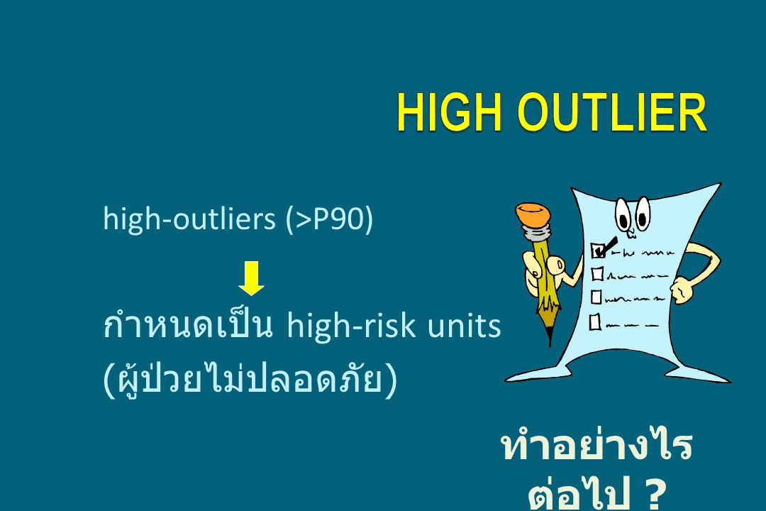 high-outliers (>P90) กำหนดเป็น high-risk units ( ผู้ป่วยไม่ปลอดภัย ) ทำอย่างไร ต่อไป ?