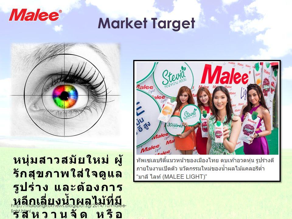 Market Target หนุ่มสาวสมัยใหม่ ผู้ รักสุขภาพใส่ใจดูแล รูปร่าง และต้องการ หลีกเลี่ยงน้ำผลไม้ที่มี รสหวานจัด หรือ แคลอรี่สูง http://thaibangkoknews.blogspot.sg/2014/10/malee- light.html