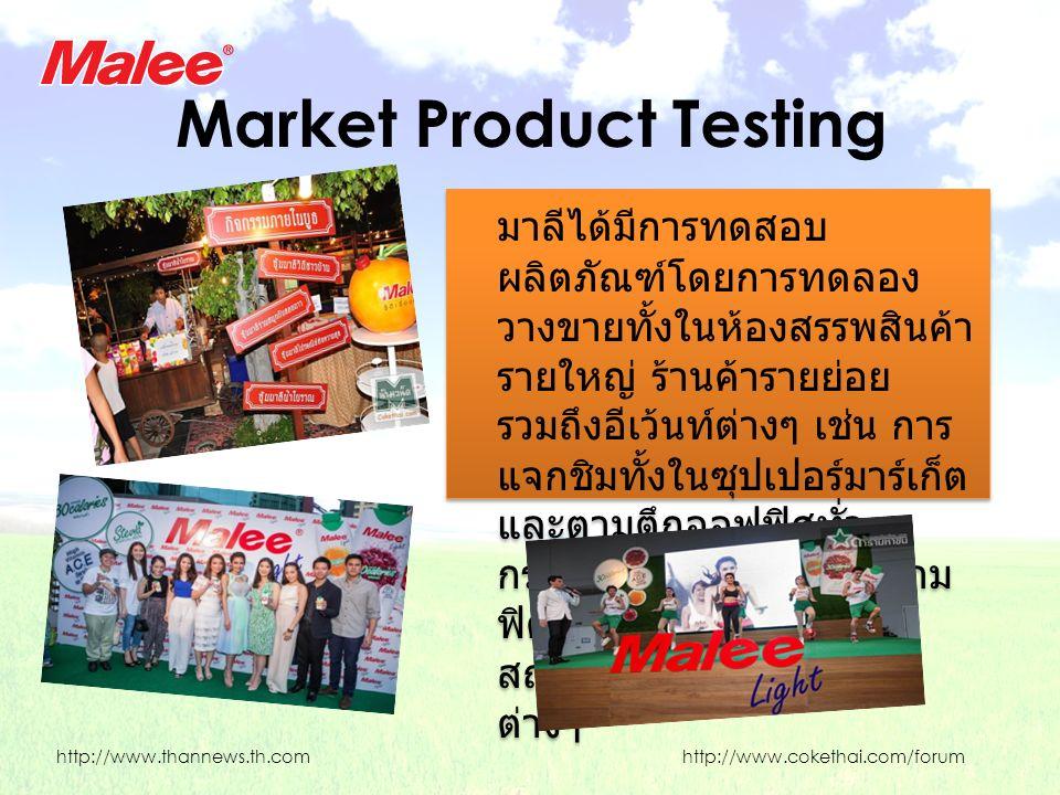 Market Product Testing มาลีได้มีการทดสอบ ผลิตภัณฑ์โดยการทดลอง วางขายทั้งในห้องสรรพสินค้า รายใหญ่ ร้านค้ารายย่อย รวมถึงอีเว้นท์ต่างๆ เช่น การ แจกชิมทั้งในซุปเปอร์มาร์เก็ต และตามตึกออฟฟิศทั่ว กรุงเทพ การจัดโรด์โชว์ตาม ฟิตเนส สวนสาธาณะ และ สถานที่จัดการแข่งขันกีฬา ต่างๆ http://www.cokethai.com/forumhttp://www.thannews.th.com