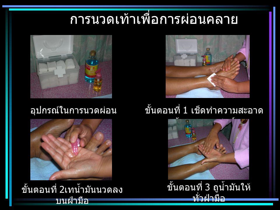 การนวดเท้าเพื่อการผ่อนคลาย อุปกรณ์ในการนวดผ่อน คลาย ขั้นตอนที่ 1 เช็ดทำความสะอาด ด้วยแอลกอฮอล์ ขั้นตอนที่ 2 เทน้ำมันนวดลง บนฝ่ามือ ขั้นตอนที่ 3 ถูน้ำมันให้ ทั่วฝ่ามือ