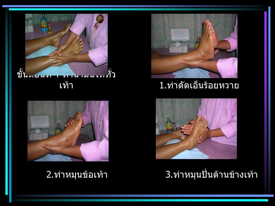 ขั้นตอนที่ 4 ทาน้ำมันให้ทั่ว เท้า 1. ท่าดัดเอ็นร้อยหวาย 2. ท่าหมุนข้อเท้า 3. ท่าหมุนปั่นด้านข้างเท้า