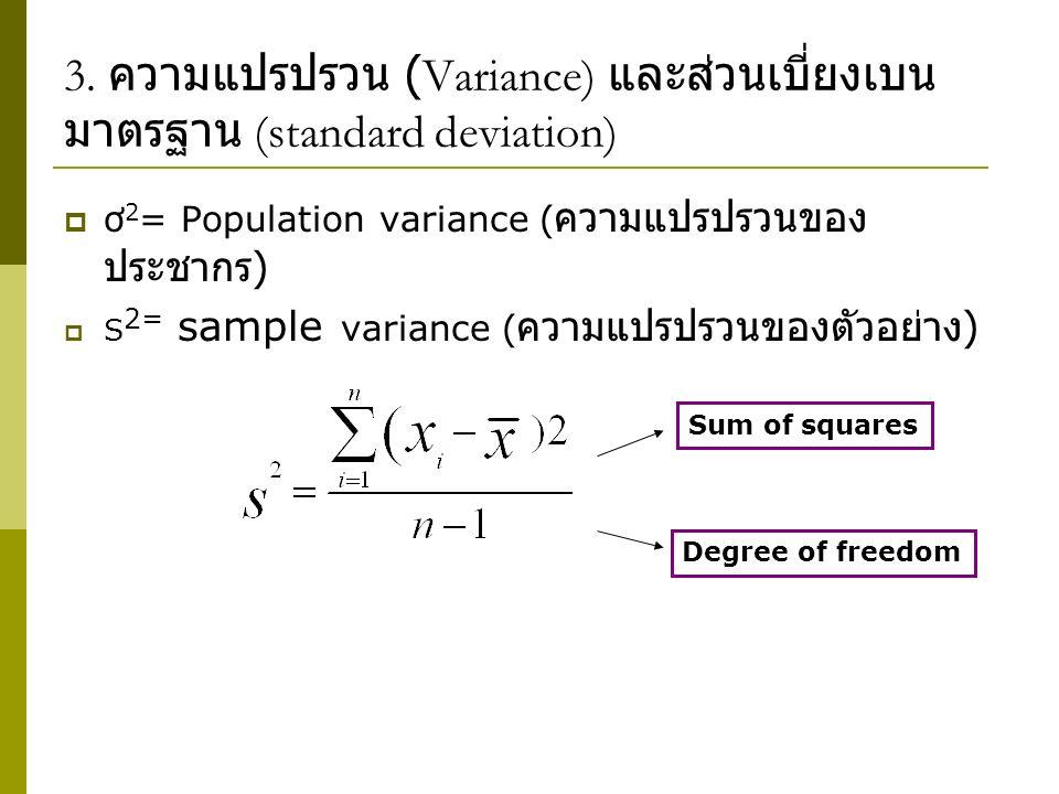 3. ความแปรปรวน (Variance) และส่วนเบี่ยงเบน มาตรฐาน (standard deviation)  ơ 2 = Population variance ( ความแปรปรวนของ ประชากร )  S 2= sample variance