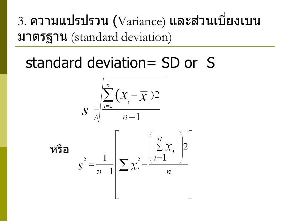 3. ความแปรปรวน (Variance) และส่วนเบี่ยงเบน มาตรฐาน (standard deviation) standard deviation= SD or S หรือ