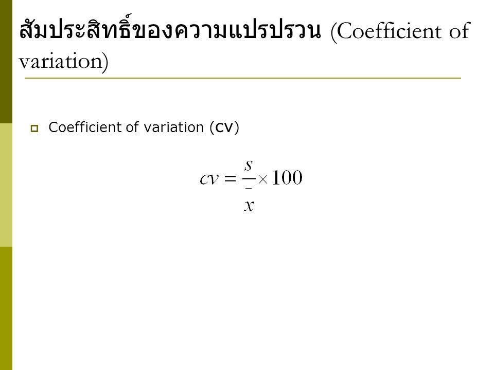สัมประสิทธิ์ของความแปรปรวน (Coefficient of variation)  Coefficient of variation ( cv )