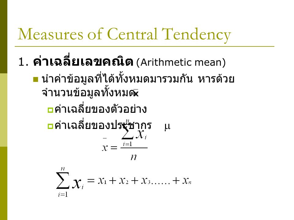 Measures of Central Tendency 1.
