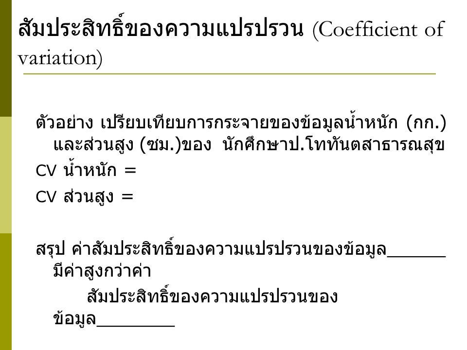 สัมประสิทธิ์ของความแปรปรวน (Coefficient of variation) ตัวอย่าง เปรียบเทียบการกระจายของข้อมูลน้ำหนัก ( กก.) และส่วนสูง ( ซม.) ของนักศึกษาป. โททันตสาธาร