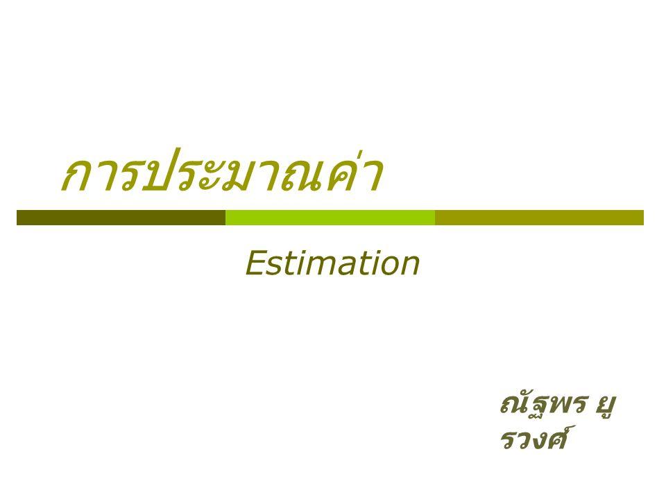 การประมาณค่า Estimation ณัฐพร ยู รวงศ์