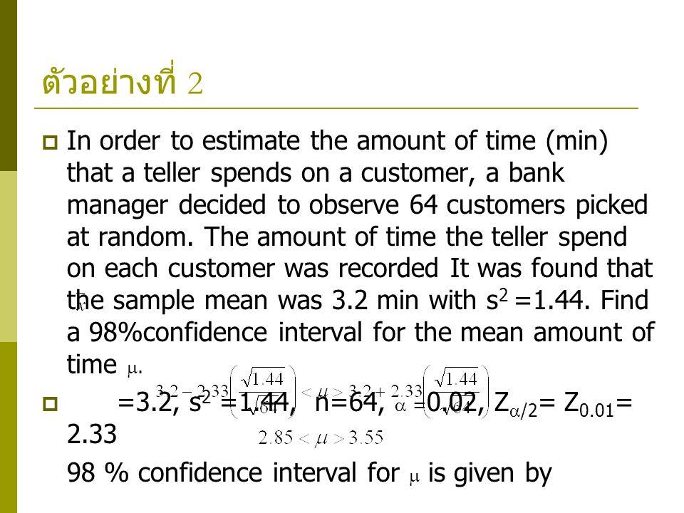 ตัวอย่างที่ 2  In order to estimate the amount of time (min) that a teller spends on a customer, a bank manager decided to observe 64 customers picke