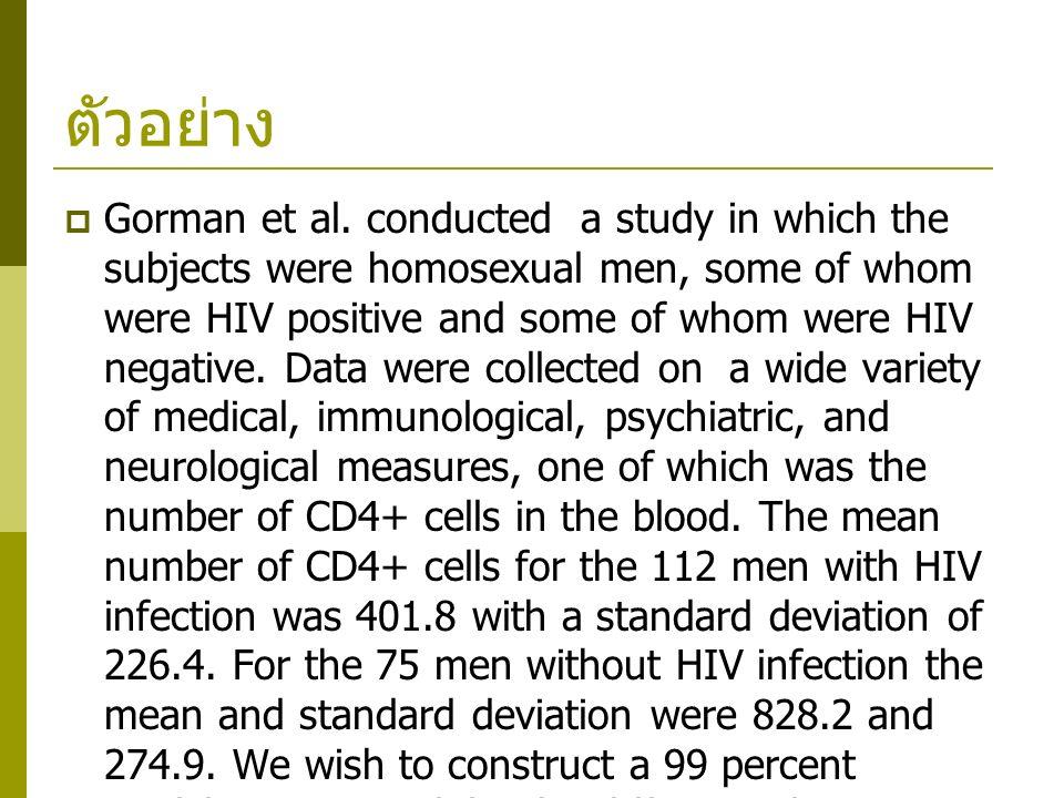 ตัวอย่าง  Gorman et al. conducted a study in which the subjects were homosexual men, some of whom were HIV positive and some of whom were HIV negativ