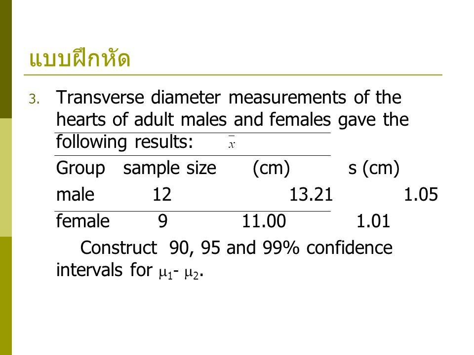 แบบฝึกหัด  Transverse diameter measurements of the hearts of adult males and females gave the following results: Groupsample size (cm) s (cm) male 1