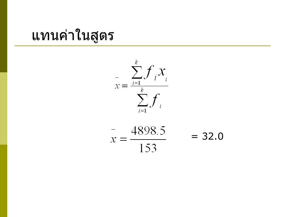 Single sample Sample mean (Estimate of ) x Be useful to specify an interval to include  ช่วงของการประมาณนี้ เรียกว่า confidence interval Close?